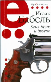 Беня Крик и другие Бабель И.Э.