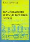 Дебюсси К. - Бергамасская сюита. Сюита для фортепиано. Эстампы обложка книги