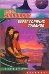Берег горячих туманов обложка книги