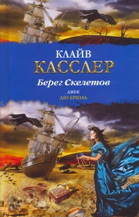 Касслер К. - Берег Скелетов обложка книги