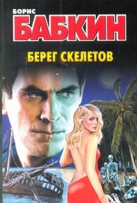 Бабкин Б.Н. - Берег скелетов обложка книги