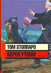 Стоппард Том - Берег Утопии обложка книги
