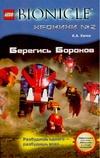 Берегись Бороков от ЭКСМО
