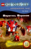Хапка К.А. - Берегись Бороков обложка книги