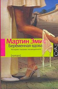Эмис Мартин - Беременная вдова обложка книги