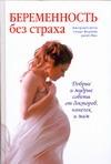 Клэйтон В. - Беременность без страха обложка книги