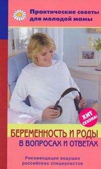 Фадеева В.В. - Беременность и роды в вопросах и ответах обложка книги