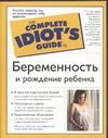 Гликсман М. - Беременность и рождение ребенка обложка книги