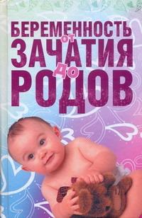 - Беременность от зачатия до родов обложка книги