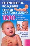 Мороз Л.А. - Беременность, рождение, первые два года жизни обложка книги