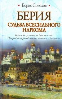 Берия. Судьба всесильного наркома Соколов Б.В.
