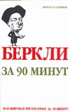 Стретерн П. - Беркли за 90 минут' обложка книги