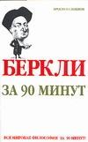 Стретерн П. - Беркли за 90 минут обложка книги