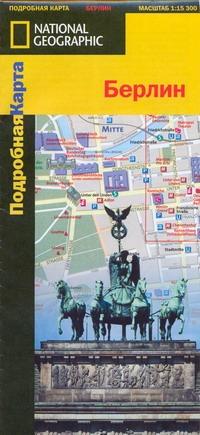 Санников А.М. - Берлин обложка книги