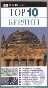 Шойнеман Юрген - Берлин обложка книги