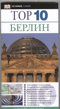 Берлин Шойнеман Юрген