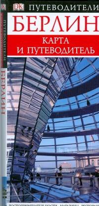 Монахова Н.А. - Берлин обложка книги