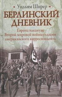 Ширер Уильям - Берлинский дневник обложка книги