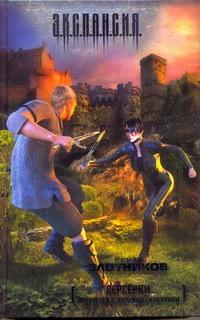 Злотников Р.В. - Берсерки. Принцесса с окраины галактики обложка книги