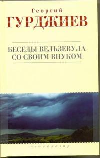 Гурджиев Г. - Беседы Вельзевула со своим внуком обложка книги