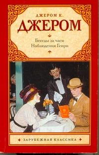 Джером К.Д. - Беседы за чаем. Наблюдения Генри обложка книги