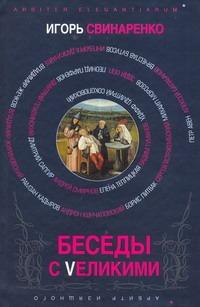 Свинаренко Игорь - Беседы с великими обложка книги