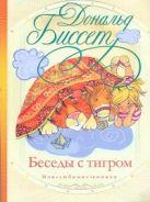 Биссет Дональд - Беседы с тигром' обложка книги