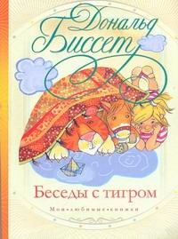 Биссет Дональд - Беседы с тигром обложка книги