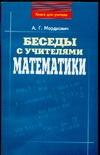 Беседы с учителями математики обложка книги