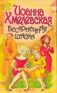 Хмелевская И. - Бесконечная шайка обложка книги