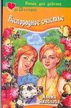 Яковлева А. - Беспородное счастье' обложка книги