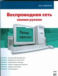 Беспроводная сеть своими руками Хабрейкен Д.