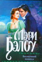 Бэлоу М. - Беспутный повеса' обложка книги