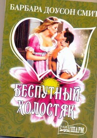 Смит Б.Д. - Беспутный холостяк обложка книги