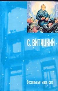 Витицкий (Стругацкий Б.) С. - Бессильные мира сего обложка книги