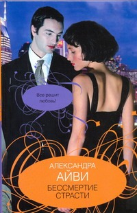 Айви А. - Бессмертие страсти обложка книги
