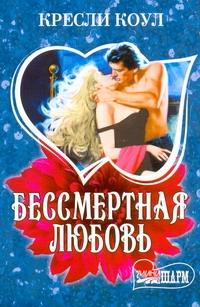 Коул К. - Бессмертная любовь обложка книги