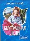 Лафой Л. - Бесстрашная леди' обложка книги