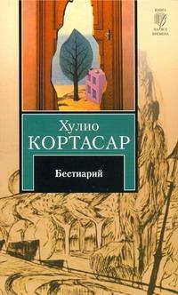 Бестиарий Кортасар Х.