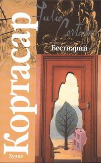 Кортасар Х. - Бестиарий обложка книги