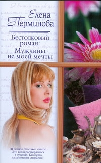 Перминова Е.В. - Бестолковый роман. Мужчины не моей мечты обложка книги