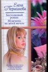 Перминова Е.В. - Бестолковый роман. Мужчины не моей мечты' обложка книги