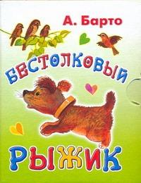 Барто А.Л. - Бестолковый рыжик обложка книги