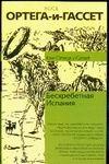 Бесхребетная Испания обложка книги