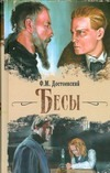 Достоевский Ф. М. - Бесы обложка книги