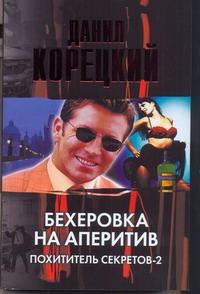 Корецкий Д.А. - Бехеровка на аперитив. Маяк в Борсхане обложка книги