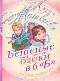 Матвеева Л.Г. - Бешеные бабки в 6 Б обложка книги