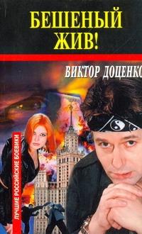 Доценко В.Н. - Бешеный жив! обложка книги