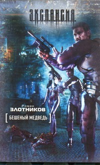 Злотников Р.В. - Бешеный медведь обложка книги