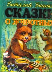 Бианки В.В. - Бианки Сказки о животных обложка книги